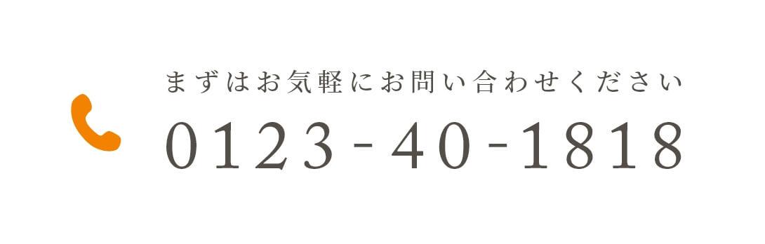 0123-40-1818